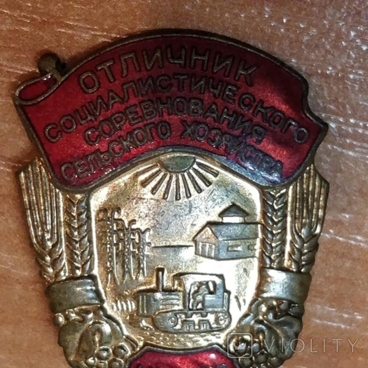 Отличник соцсоревнования Минсельхоза СССР, фото №4