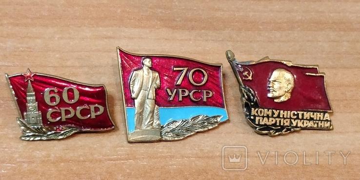 Знаки КПСС и юбилеи СССР и УССР, фото №2