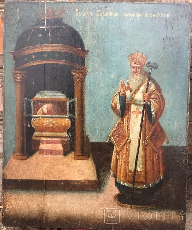 Икона Гермоген Патриарх Московский, фото №2