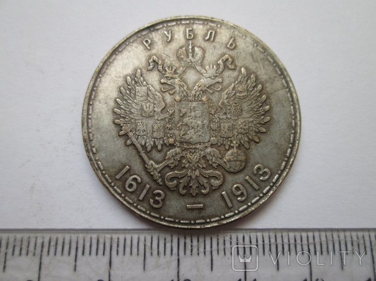 Рубль 1913 года. Копия., фото №5