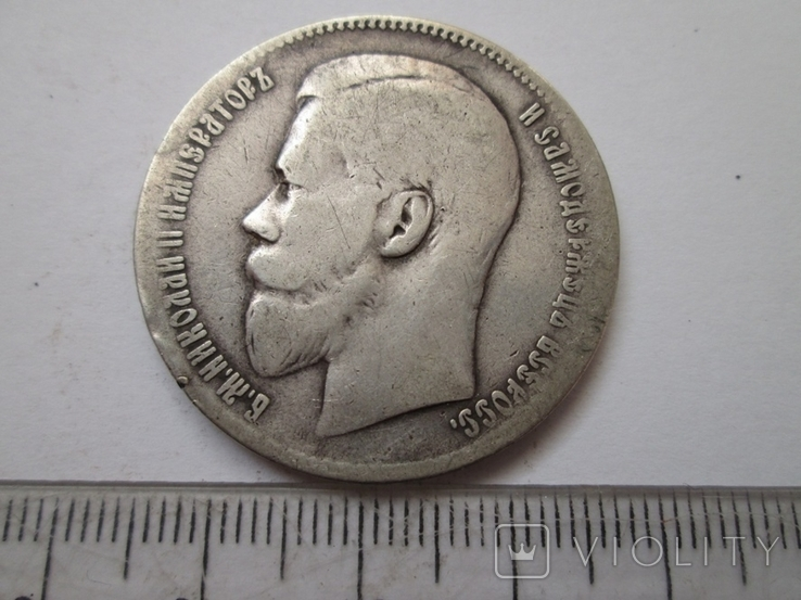 1 рубль 1897 г. Копия., фото №4