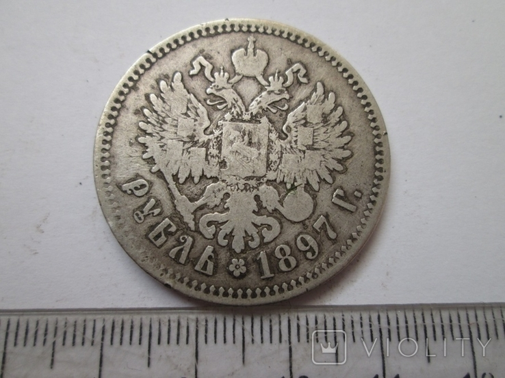 1 рубль 1897 г. Копия., фото №5