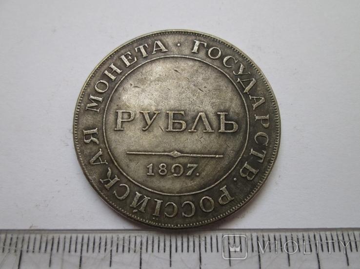1 рубль 1807 года Копия, фото №3