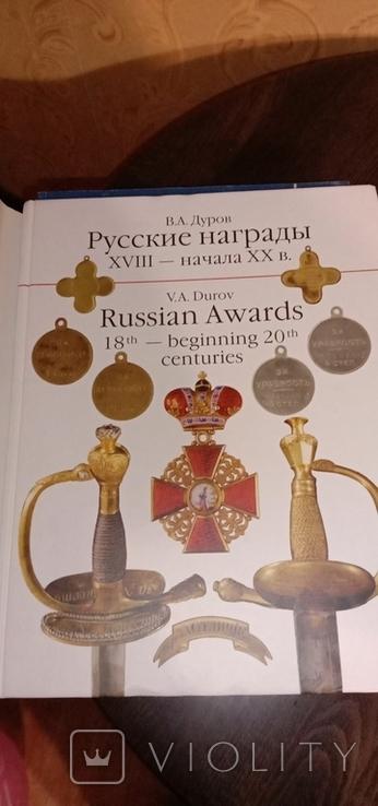 Дуров. Русские награды XVIII начала XX, фото №2