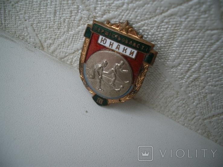 Знак УССР юнаки Першисть области хоккей 3 место, фото №3
