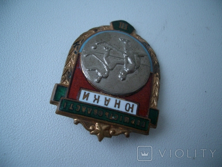 Знак УССР юнаки Першисть области хоккей 3 место, фото №5