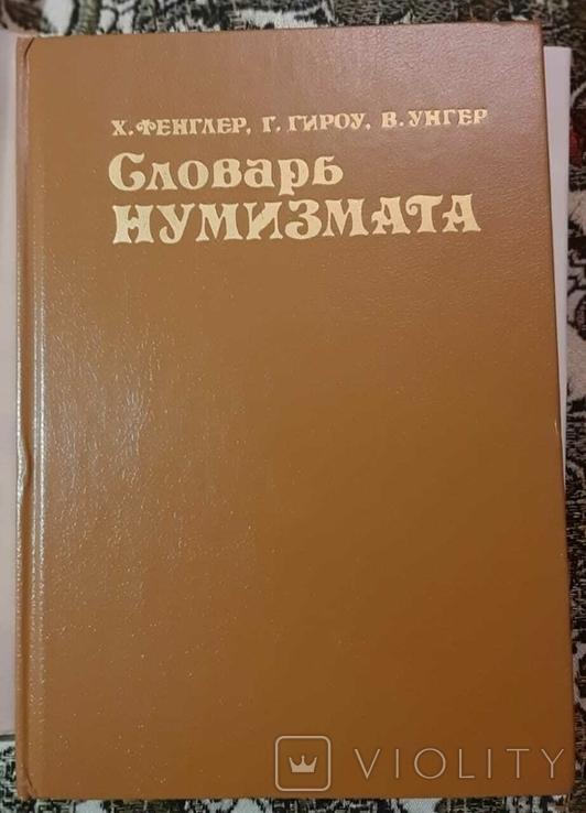 Словарь нумизмат. Х.фенглер.1993.г., фото №2