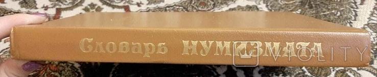 Словарь нумизмат. Х.фенглер.1993.г., фото №3