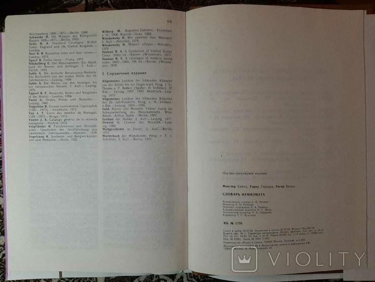 Словарь нумизмат. Х.фенглер.1993.г., фото №4