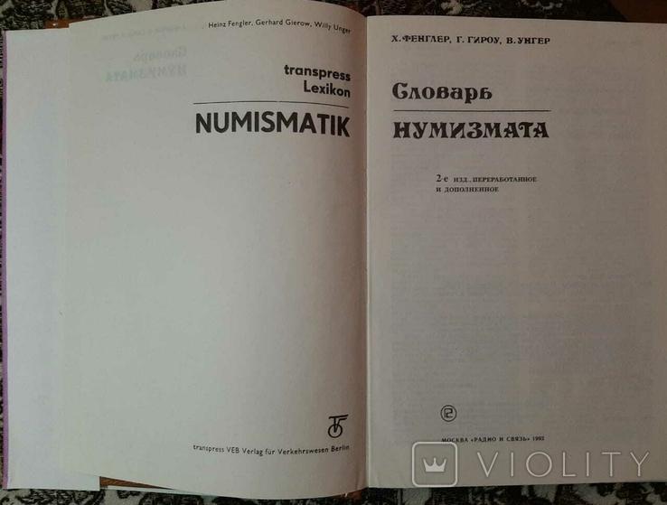 Словарь нумизмат. Х.фенглер.1993.г., фото №5
