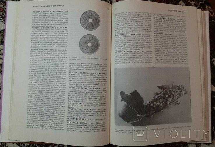 Словарь нумизмат. Х.фенглер.1993.г., фото №8