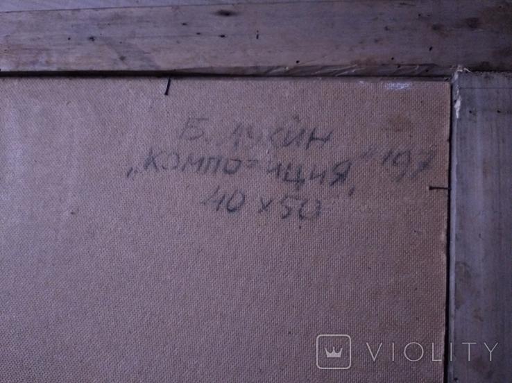 """""""Композиция"""", к.м. 40х50 1971г. Борис Лукин, фото №5"""