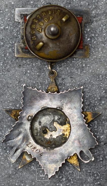 Орден Отечественной войны 2 степени, фото №3