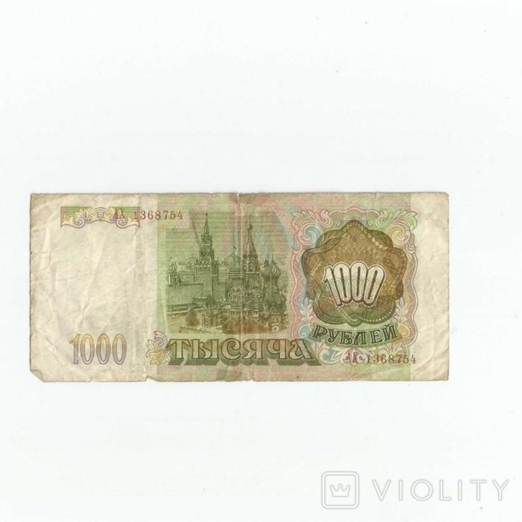 Россия 1000 рублей 1993 года, фото №4