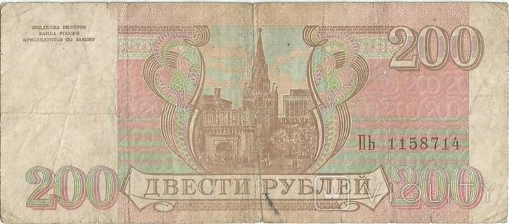 Россия 200 рублей 1993 года, фото №3