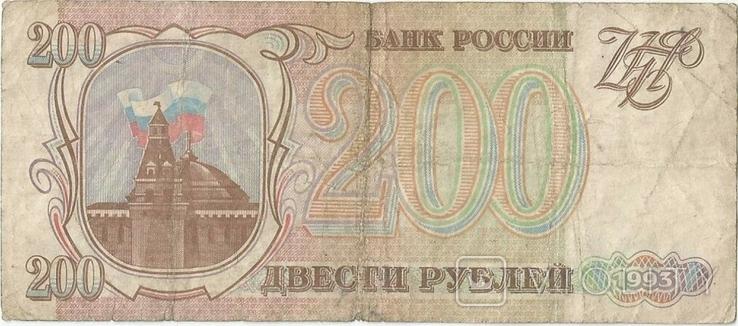 Россия 200 рублей 1993 года, фото №4