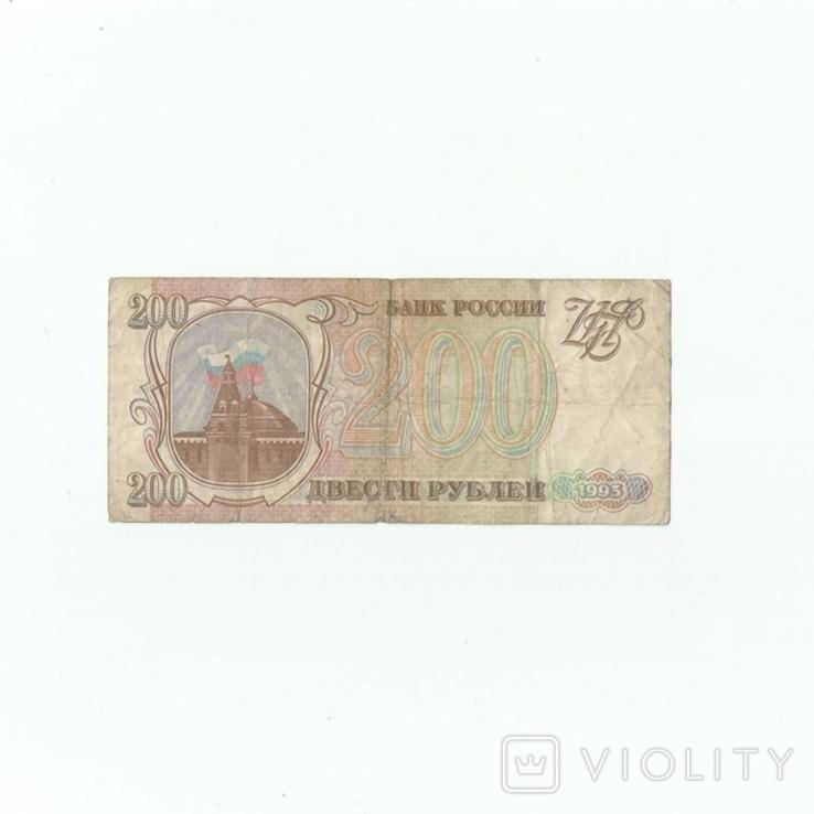 Россия 200 рублей 1993 года, фото №5