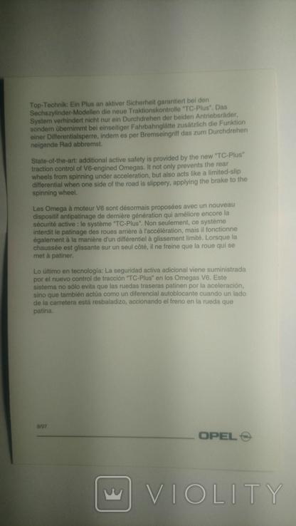 "№15 Автомобили ""OPEL"" 90-е Ориг. рекл. открытки концерна (большие), фото №3"