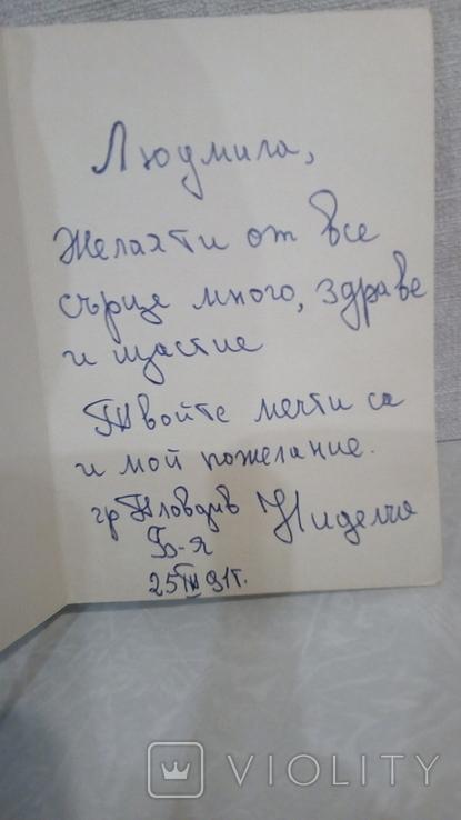 Открытки Болгарии разные 4 шт, фото №3