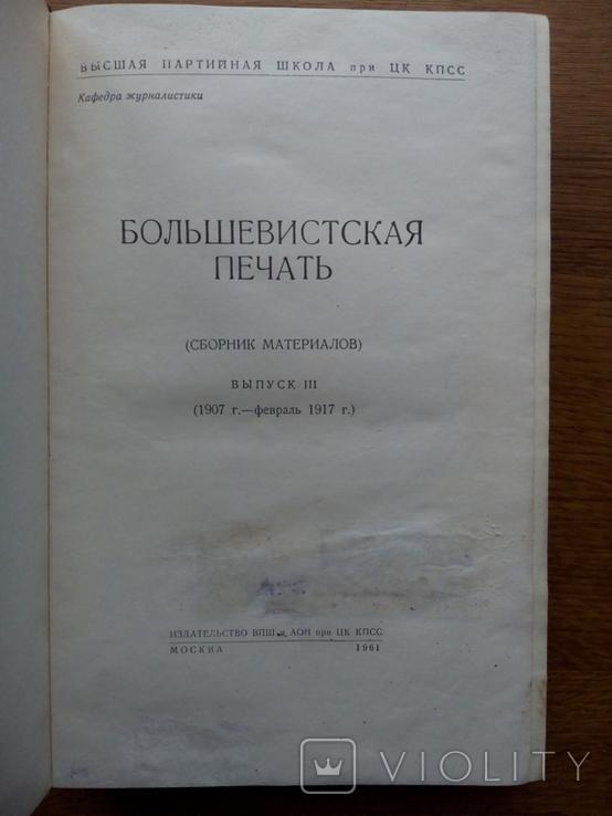Большевистская печать 1960 С иллюстрациями, фото №5