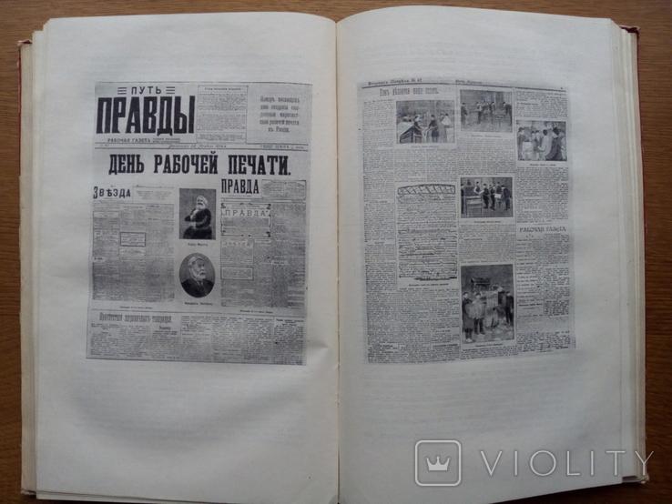 Большевистская печать 1960 С иллюстрациями, фото №7