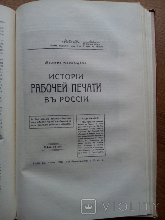 Большевистская печать 1960 С иллюстрациями, фото №8