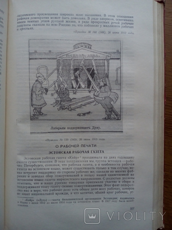 Большевистская печать 1960 С иллюстрациями, фото №10