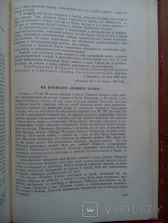 Большевистская печать 1960 С иллюстрациями, фото №12