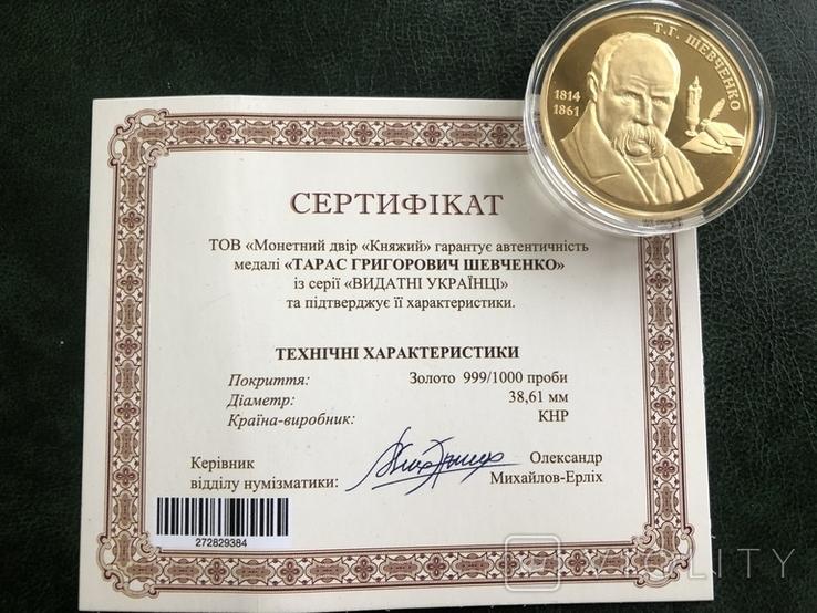 Монетовидные сувениры . Княжий монетный двор. Позолота 999, фото №9