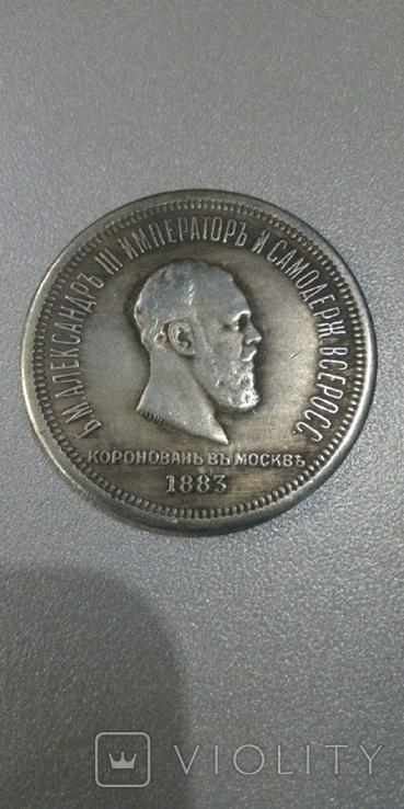 Рубль на коронацию Александра 3 подушка копия, фото №2