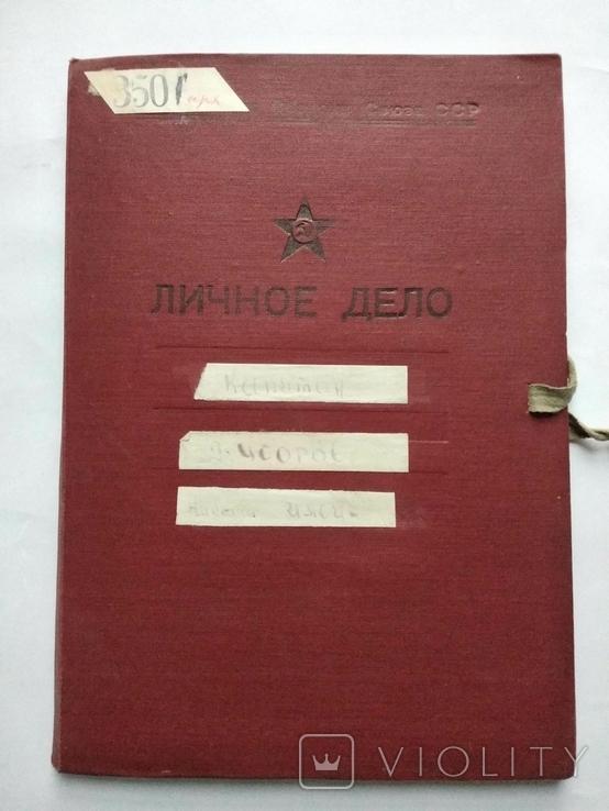 Личное дело Дудоров Войска связи, фото №2