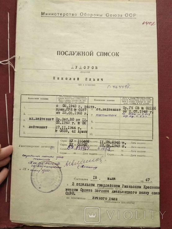Личное дело Дудоров Войска связи, фото №6