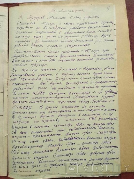 Личное дело Дудоров Войска связи, фото №12