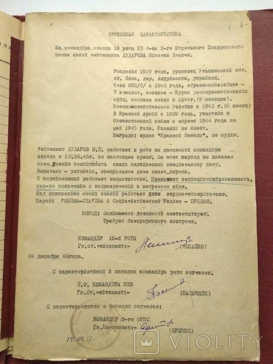 Личное дело Дудоров Войска связи, фото №13
