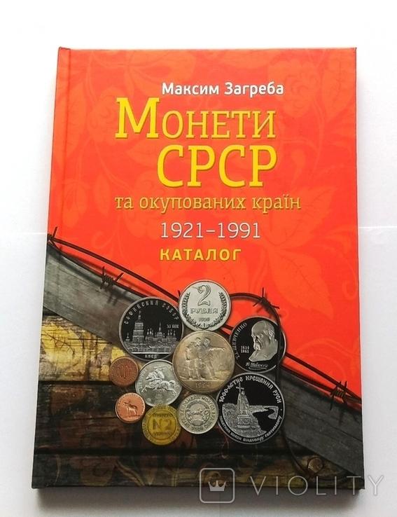 Каталог монет СРСР та окупованих країн М. Загреба, фото №2