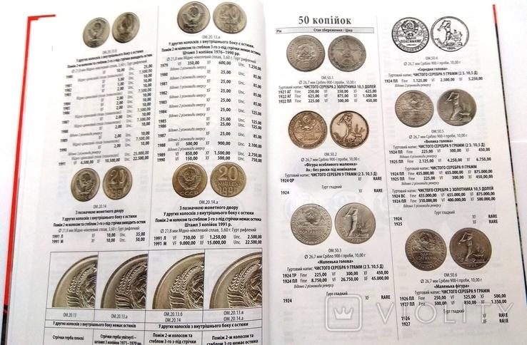 Каталог монет СРСР та окупованих країн М. Загреба, фото №4