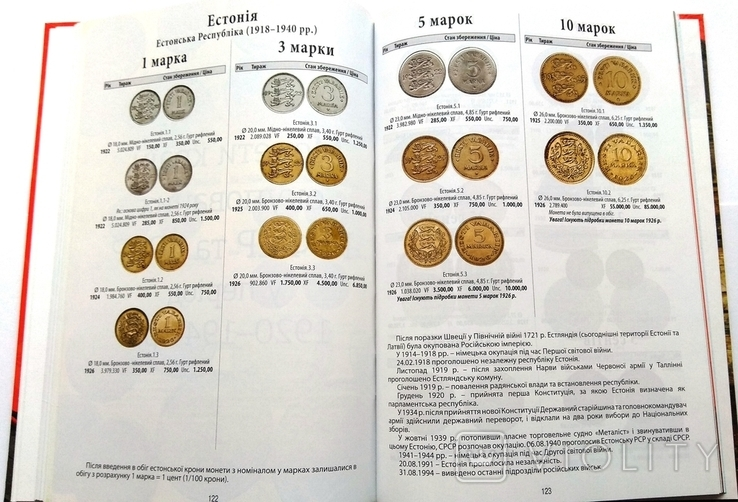 Каталог монет СРСР та окупованих країн М. Загреба, фото №5