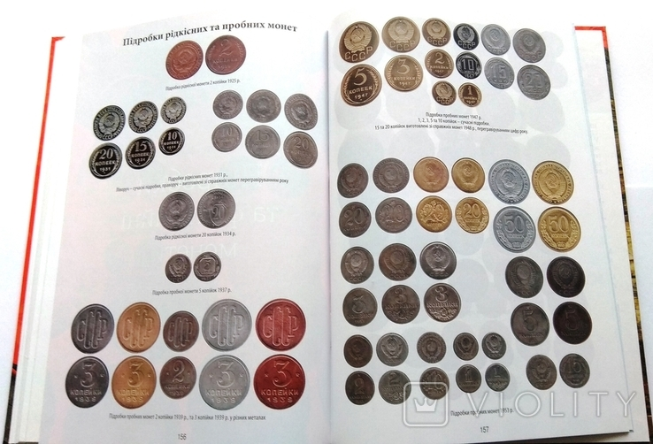 Каталог монет СРСР та окупованих країн М. Загреба, фото №7