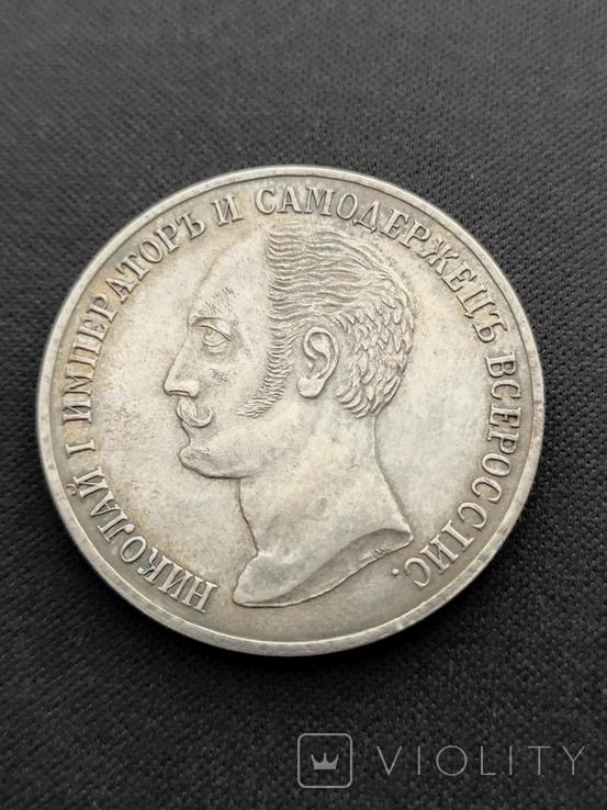 Рубль 1859 В память открытия монумента Императору Николаю 1 на коне. Серебро . Копия.