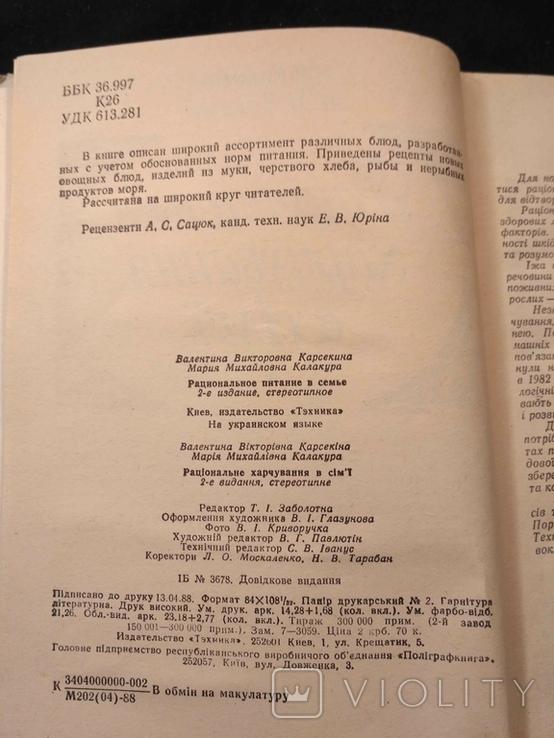 Раціональне харчування в сімї 1988р., фото №7