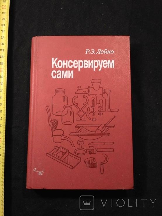 "Лойко ""Консервируем сами"" 1989р., фото №2"