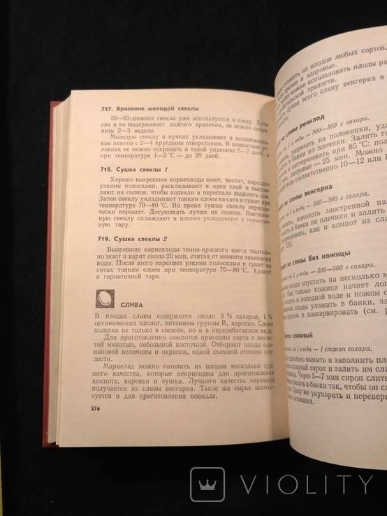 "Лойко ""Консервируем сами"" 1989р., фото №8"