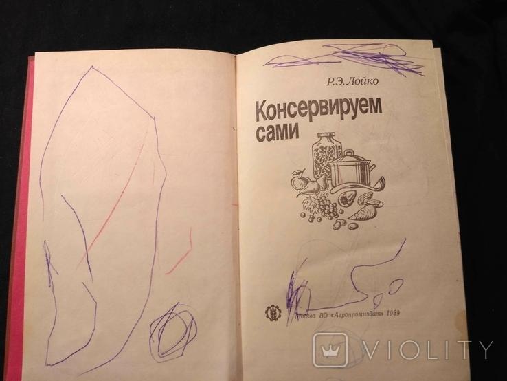 "Лойко ""Консервируем сами"" 1989р., фото №9"