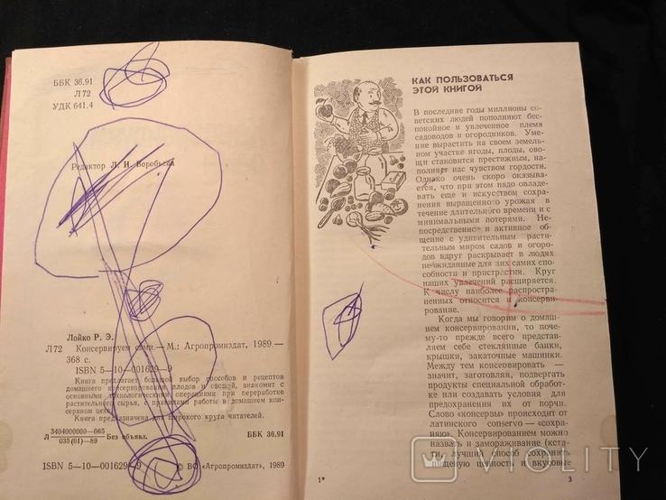 "Лойко ""Консервируем сами"" 1989р., фото №10"