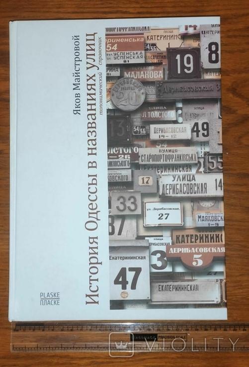 История Одессы в названиях улиц: топонимический справочник, фото №2