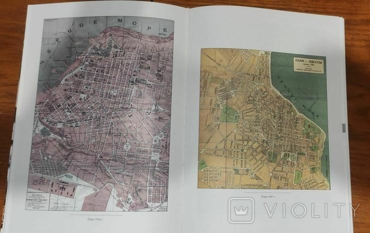 История Одессы в названиях улиц: топонимический справочник, фото №6