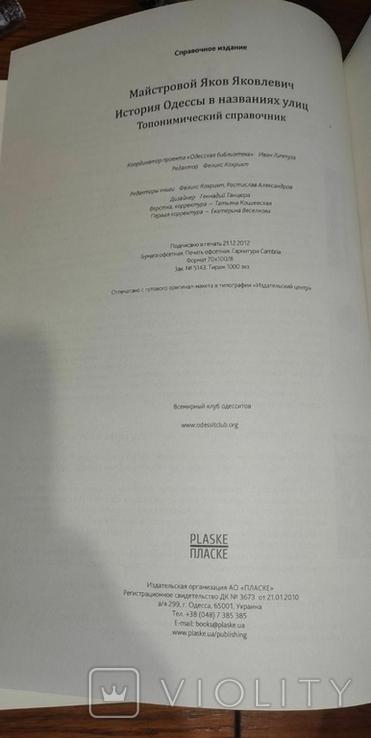 История Одессы в названиях улиц: топонимический справочник, фото №7