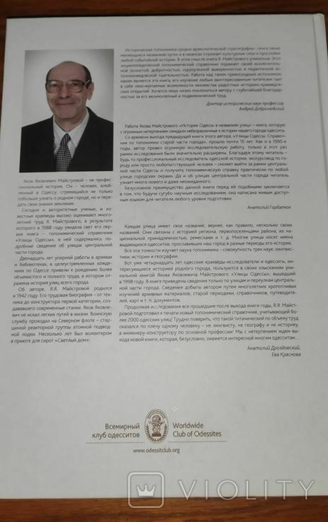 История Одессы в названиях улиц: топонимический справочник, фото №8