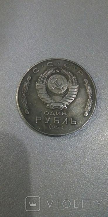 Один рубль 1953 года копия пробной монеты СССР Ленин, фото №3