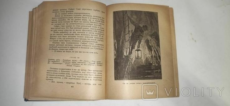 Жюль Верн. Таинственный остров 1949г, фото №4